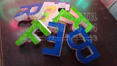 حروف برجسته یونولیتی رنگی