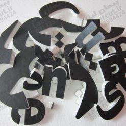 حروف یونولیتی