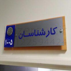 تابلو راهنمای شهرداری پلکسی گلاس ام دی اف
