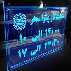 تابلو نوری پلکسی گلاس ال ای دی ساعت کار