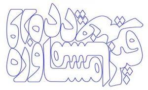نمونه فایل برش حروف برای تابلو چلنیوم