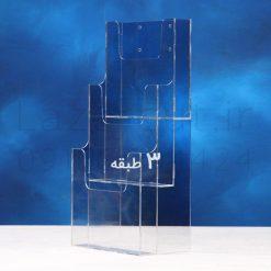 استند جاکاتالوگی طبقاتی پلکسی گلاس 3 طبقه ای
