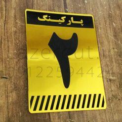 پلاک شماره پارکینگ مولتی استایل لیزرکات