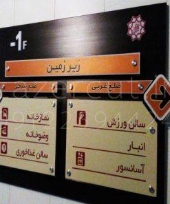 تابلو راهنمای ساختمان های اداری