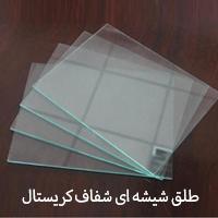 خرید ورق طلق شیشه ای شفاف دوغی ایرانی