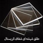 خرید ورق طلق شیشه ای شفاف ایرانی دوغی کریستال لیزرکات