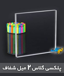 پلکسی گلاس 2میل شفاف