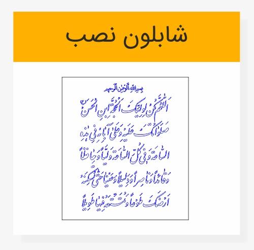 دانلود وکتور خوشنویسی دعای فرج امام زمان