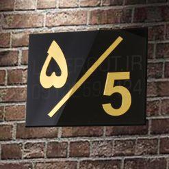 شماره پلاک خانه پلکسی گلاس لیزرکات