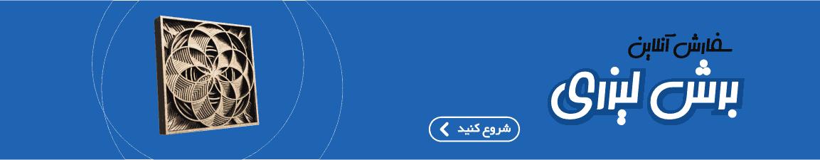 سفارش آنلاین خدمات برش لیزری لیزر کات