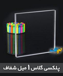 پلکسی 1 میل شفاف لیزرکات