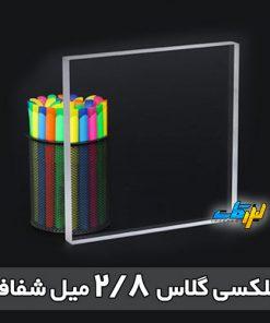 پلکسی شفاف 2.8 میل لیزرکات