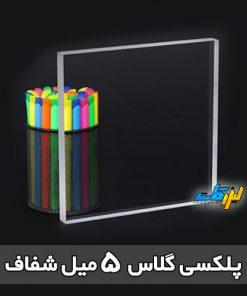 پلکسی شفاف 5 میل لیزرکات