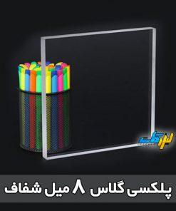 پلکسی شفاف 8 میلیمتر لیزرکات