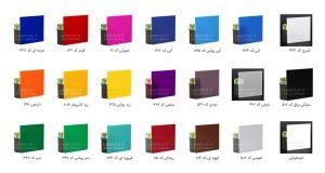 کدهای رنگی پلکسی گلاس رنگی