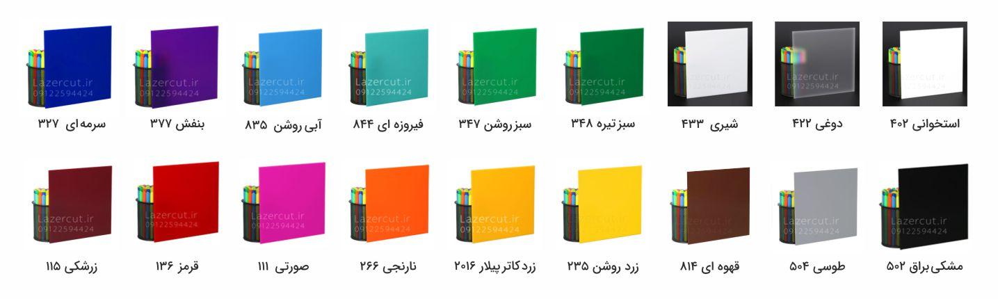 تصویر ورق پلکسی گلاس (طلق) ابعاد های مختلف و رنگ ها